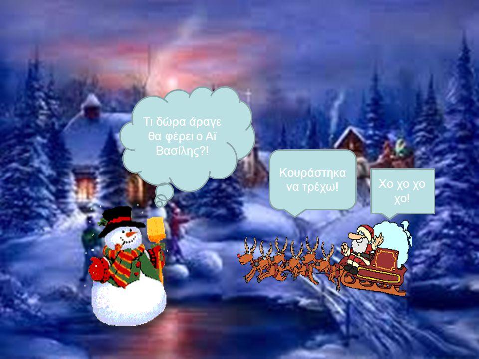 Τι δώρα άραγε θα φέρει ο Αϊ Βασίλης !