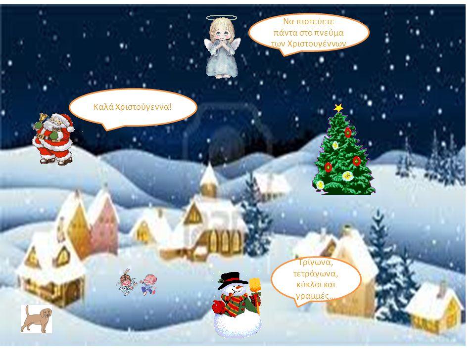 Να πιστεύετε πάντα στο πνεύμα των Χριστουγέννων