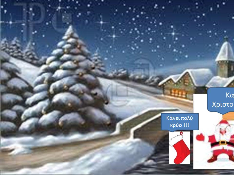 Καλά Χριστούγεννα Κάνει πολύ κρύο !!!