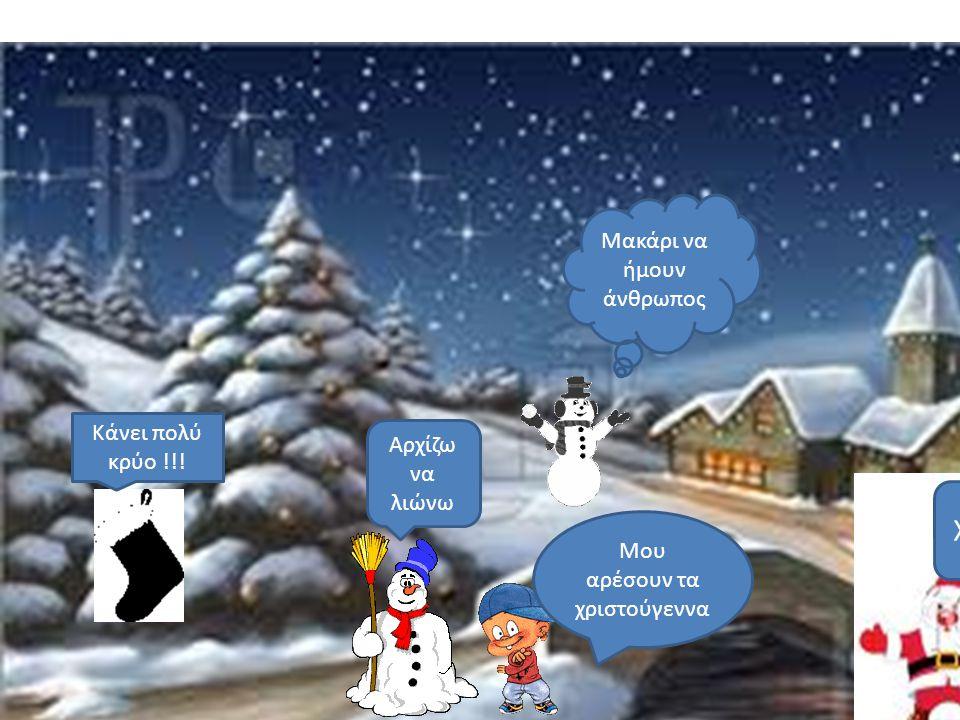 Καλά Χριστούγεννα Μακάρι να ήμουν άνθρωπος Κάνει πολύ κρύο !!!