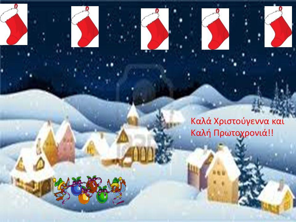 Καλά Χριστούγεννα και Καλή Πρωτοχρονιά!!