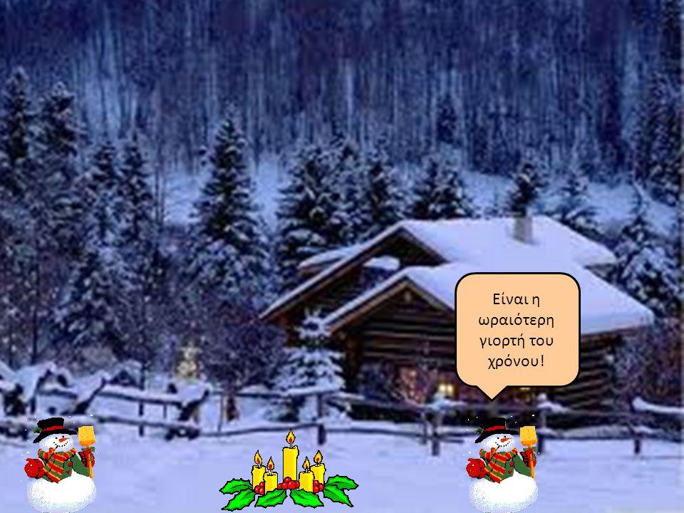 Είναι η ωραιότερη γιορτή του χρόνου!