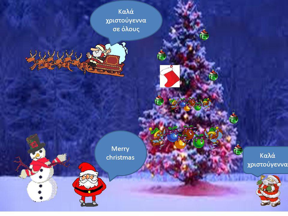 Καλά χριστούγεννα σε όλους