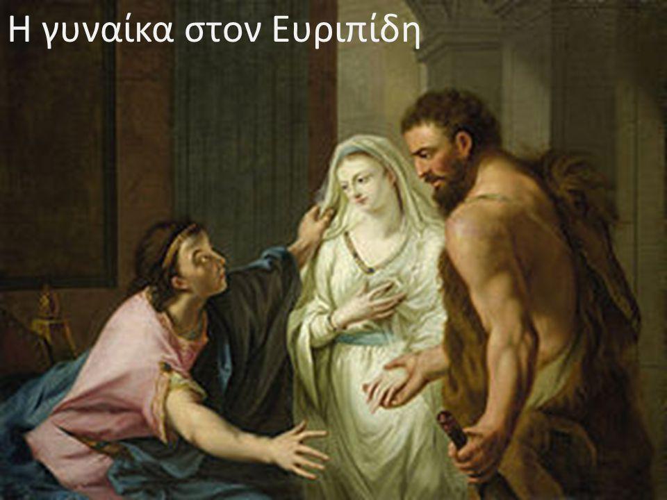 Η γυναίκα στον Ευριπίδη