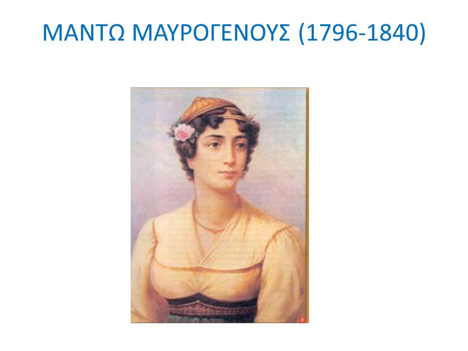 ΜΑΝΤΩ ΜΑΥΡΟΓΕΝΟΥΣ (1796-1840)