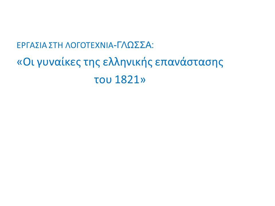 «Οι γυναίκες της ελληνικής επανάστασης του 1821»