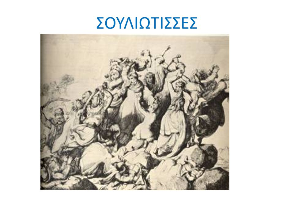 ΣΟΥΛΙΩΤΙΣΣΕΣ