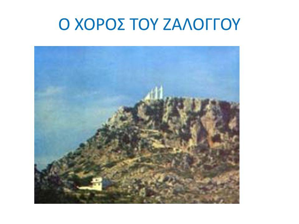 Ο ΧΟΡΟΣ ΤΟΥ ΖΑΛΟΓΓΟΥ