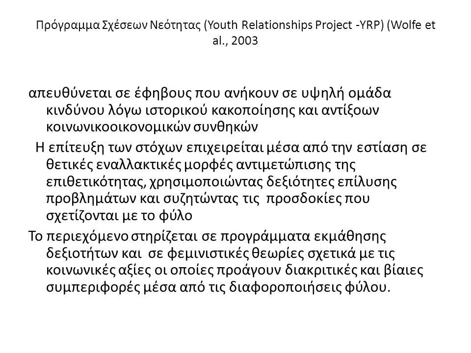 Πρόγραμμα Σχέσεων Νεότητας (Youth Relationships Project -YRP) (Wolfe et al., 2003