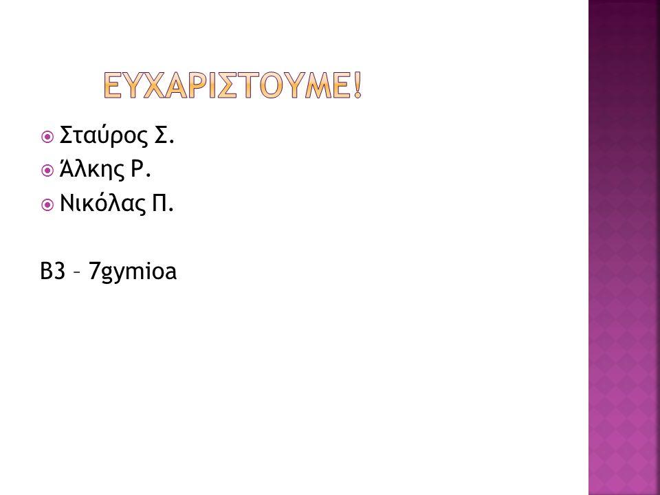 ΕυχαριστοΥμε! Σταύρος Σ. Άλκης Ρ. Νικόλας Π. Β3 – 7gymioa