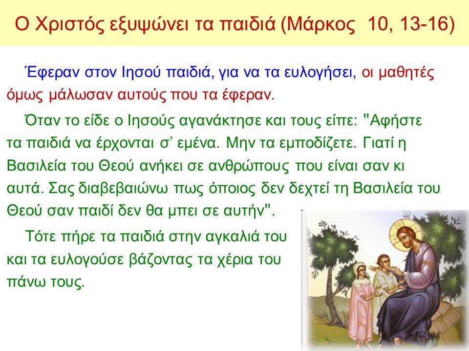 Ο Χριστός εξυψώνει τα παιδιά (Μάρκος 10, 13-16)