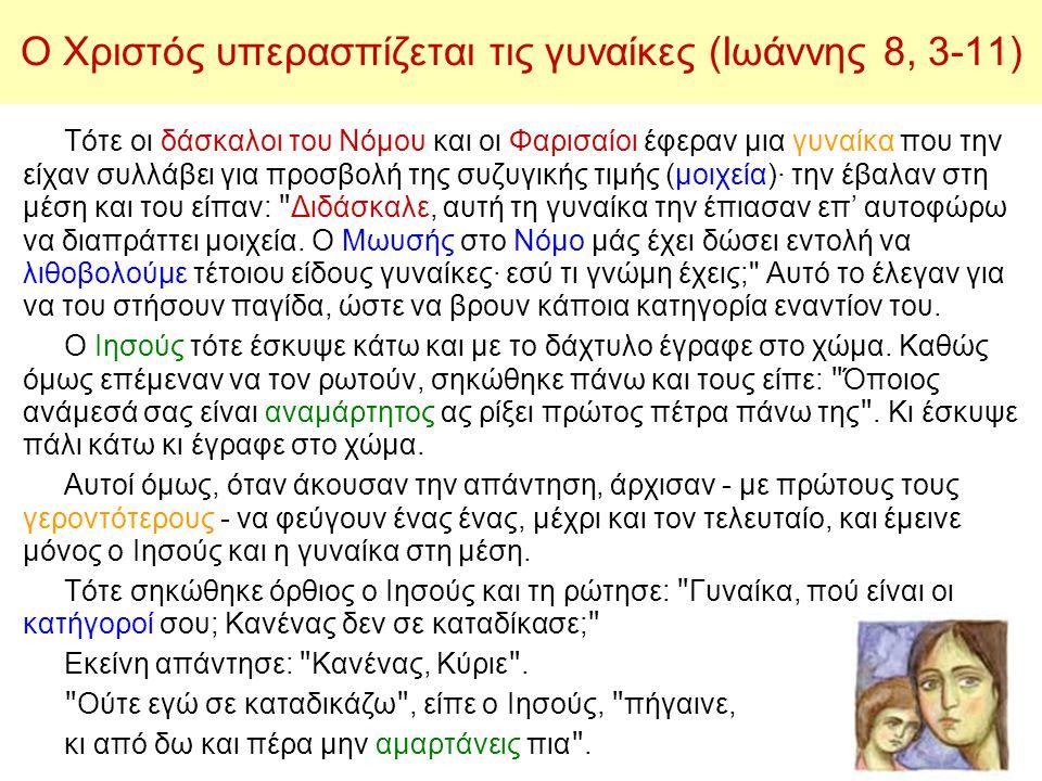 Ο Χριστός υπερασπίζεται τις γυναίκες (Ιωάννης 8, 3-11)