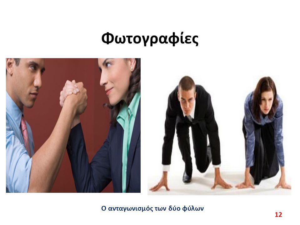 Ο ανταγωνισμός των δύο φύλων