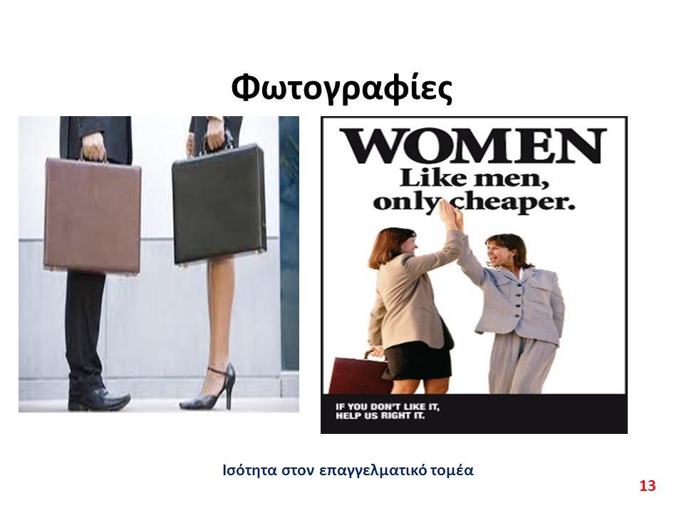 Ισότητα στον επαγγελματικό τομέα