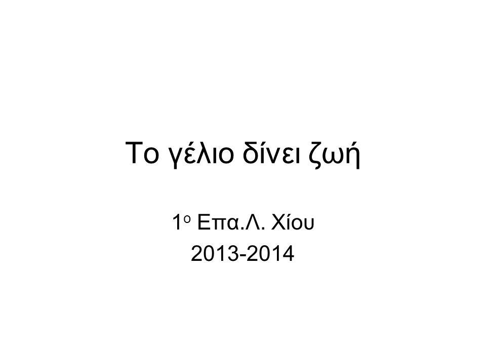 Το γέλιο δίνει ζωή 1ο Eπα.Λ. Χίου 2013-2014