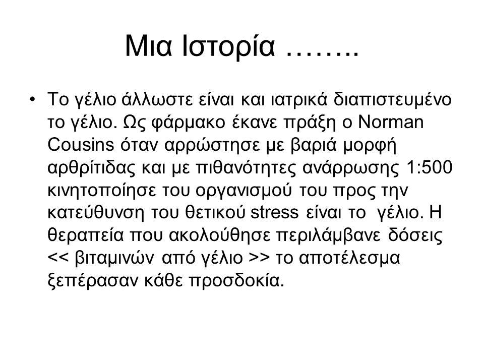 Μια Ιστορία ……..