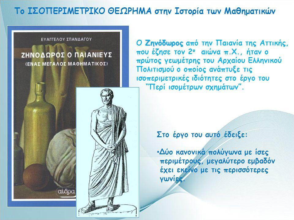 Το ΙΣΟΠΕΡΙΜΕΤΡΙΚΟ ΘΕΩΡΗΜΑ στην Ιστορία των Μαθηματικών