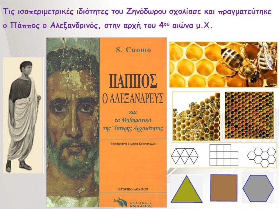 Τις ισοπεριμετρικές ιδιότητες του Ζηνόδωρου σχολίασε και πραγματεύτηκε
