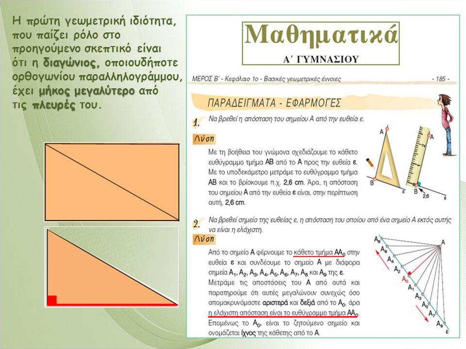 Η πρώτη γεωμετρική ιδιότητα,