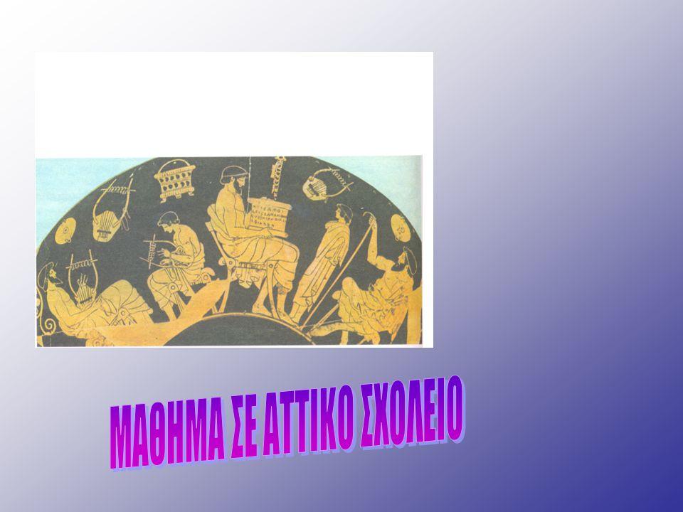 ΜΑΘΗΜΑ ΣΕ ΑΤΤΙΚΟ ΣΧΟΛΕΙΟ
