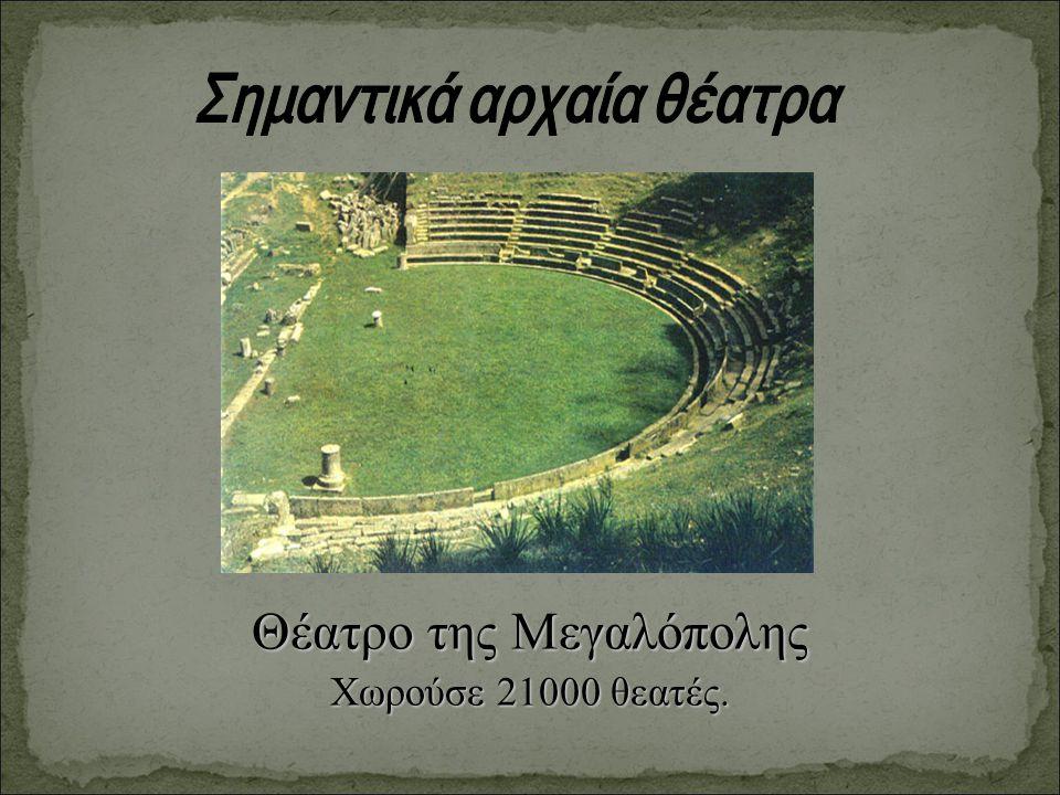 Σημαντικά αρχαία θέατρα