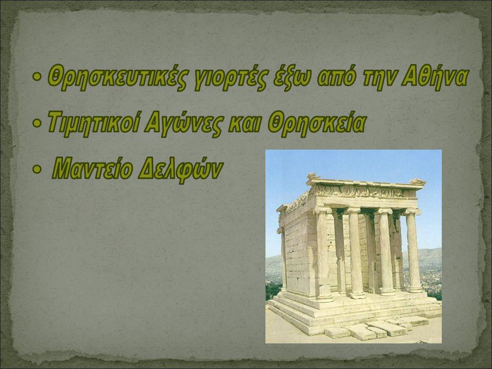 Θρησκευτικές γιορτές έξω από την Αθήνα Τιμητικοί Αγώνες και Θρησκεία
