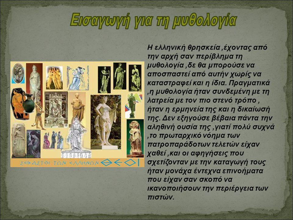 Εισαγωγή για τη μυθολογία