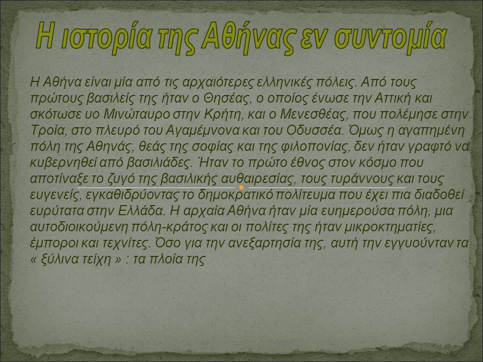 Η ιστορία της Αθήνας εν συντομία