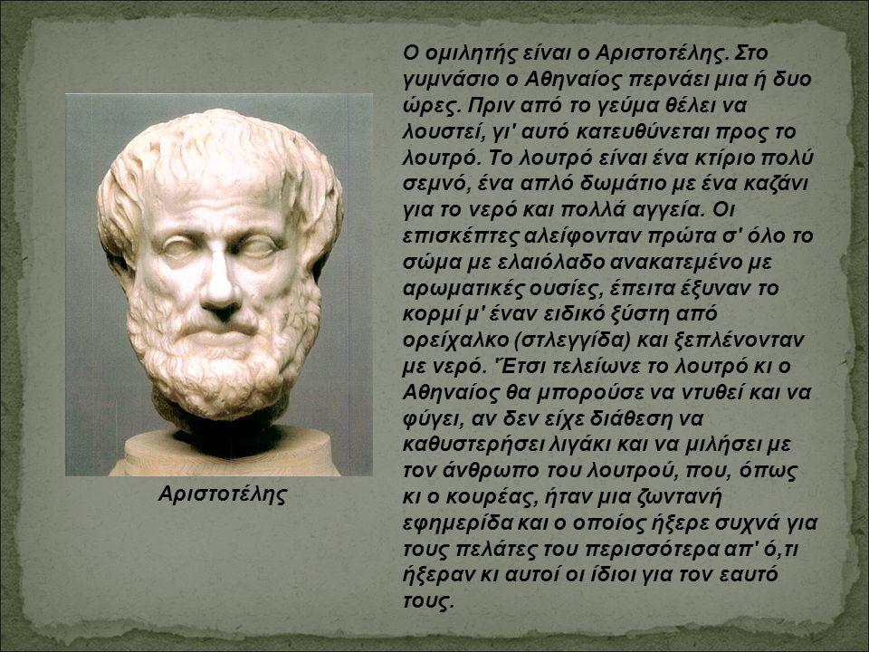 Ο ομιλητής είναι ο Αριστοτέλης