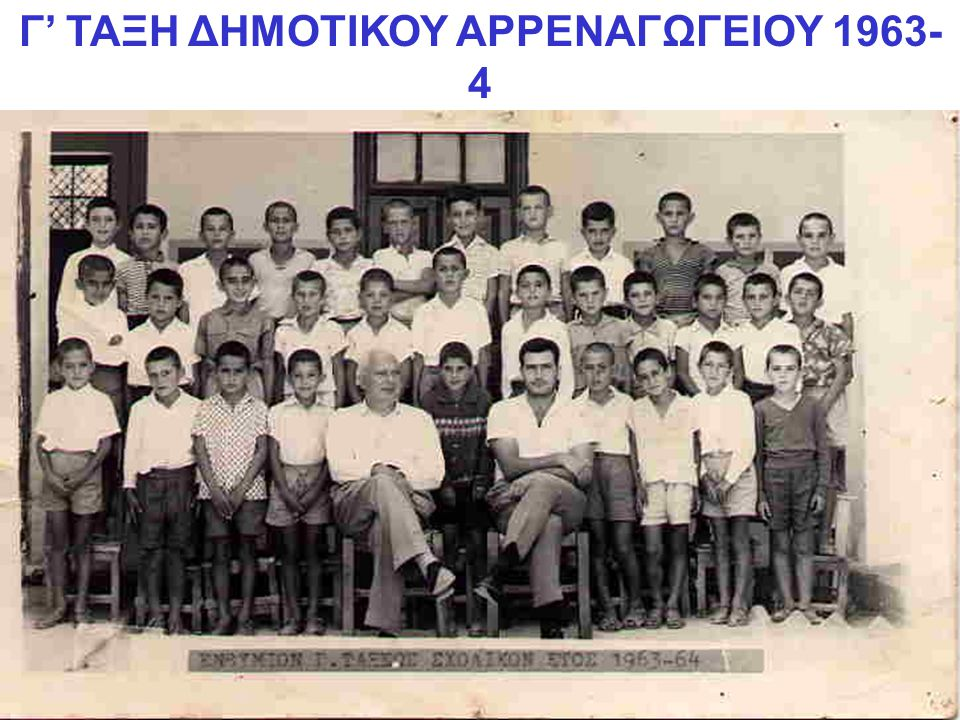 Γ' ΤΑΞΗ ΔΗΜΟΤΙΚΟΥ ΑΡΡΕΝΑΓΩΓΕΙΟΥ 1963-4