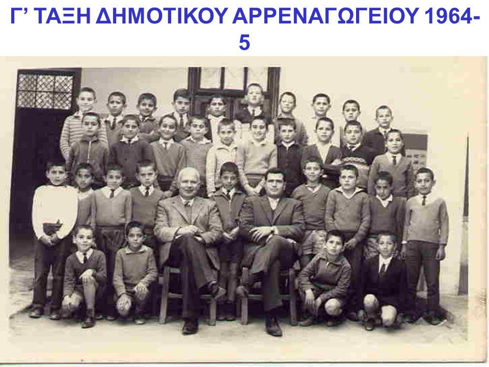 Γ' ΤΑΞΗ ΔΗΜΟΤΙΚΟΥ ΑΡΡΕΝΑΓΩΓΕΙΟΥ 1964-5