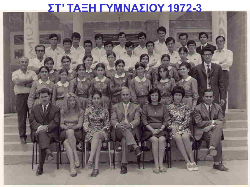 ΣΤ' ΤΑΞΗ ΓΥΜΝΑΣΙΟΥ 1972-3