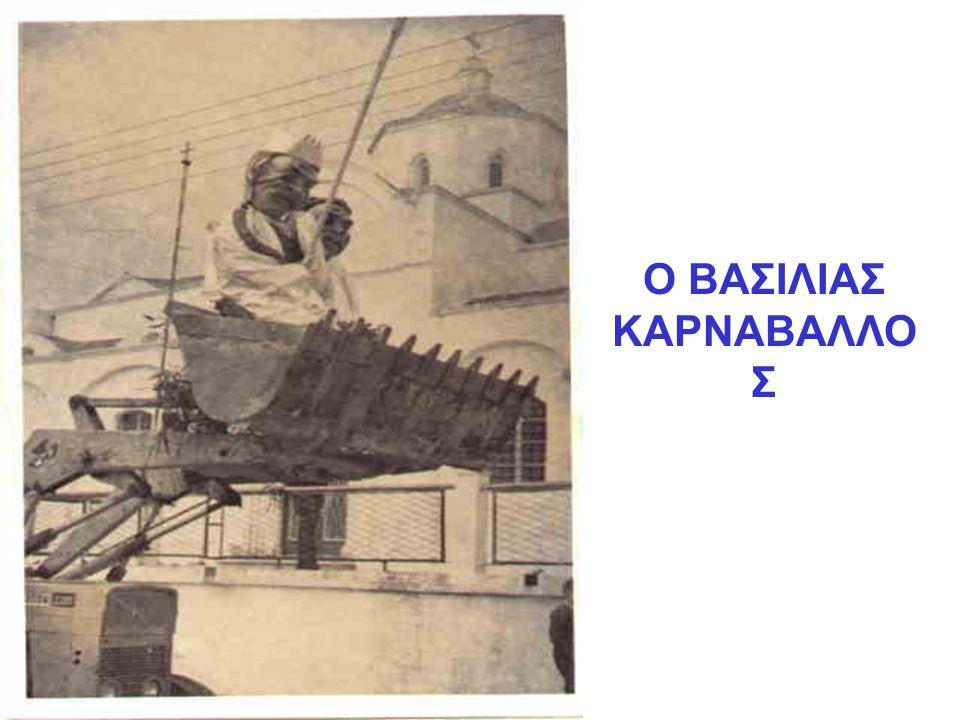 Ο ΒΑΣΙΛΙΑΣ ΚΑΡΝΑΒΑΛΛΟΣ