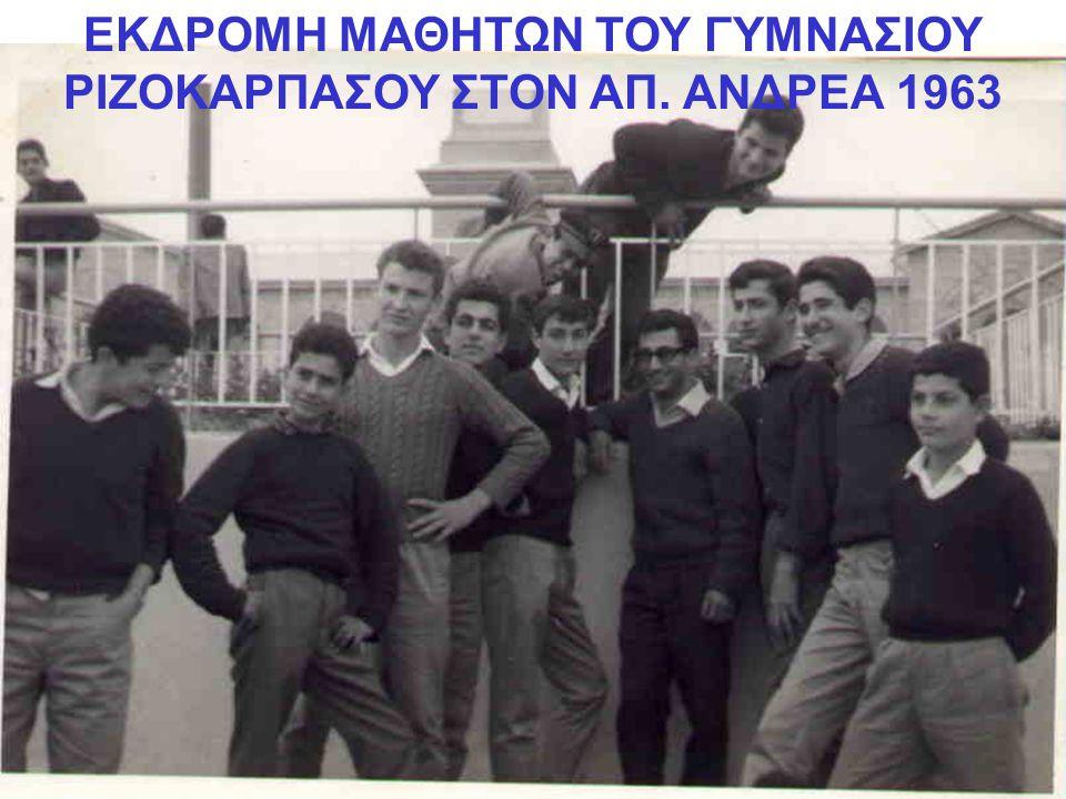 ΕΚΔΡΟΜΗ ΜΑΘΗΤΩΝ ΤΟΥ ΓΥΜΝΑΣΙΟΥ ΡΙΖΟΚΑΡΠΑΣΟΥ ΣΤΟΝ ΑΠ. ΑΝΔΡΕΑ 1963