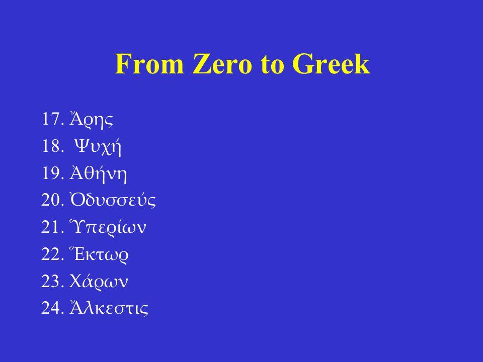 From Zero to Greek 17. Ἄρης 18. Ψυχή 19. Ἀθήνη 20. Ὀδυσσεύς