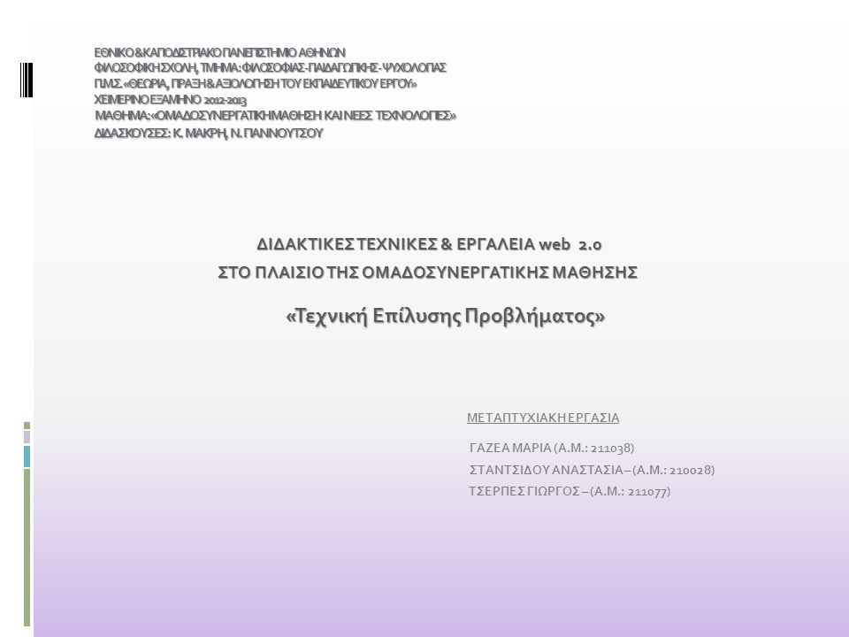 ΔΙΔΑΚΤΙΚΕΣ ΤΕΧΝΙΚΕΣ & ΕΡΓΑΛΕΙΑ web 2.0