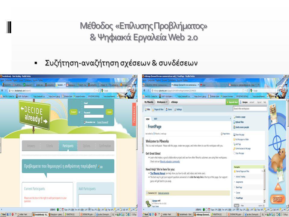 Μέθοδος «Επίλυσης Προβλήματος» & Ψηφιακά Εργαλεία Web 2.0
