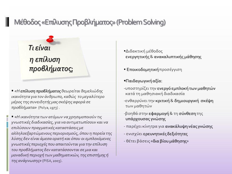 Μέθοδος «Επίλυσης Προβλήματος» (Problem Solving)
