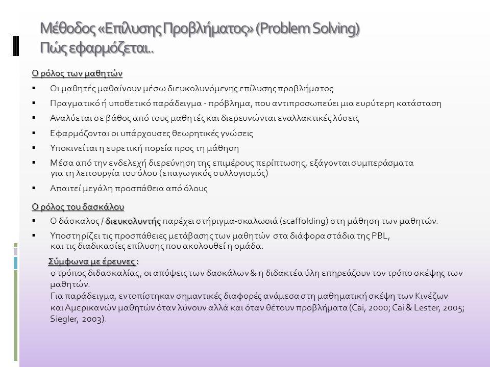 Μέθοδος «Επίλυσης Προβλήματος» (Problem Solving) Πώς εφαρμόζεται..