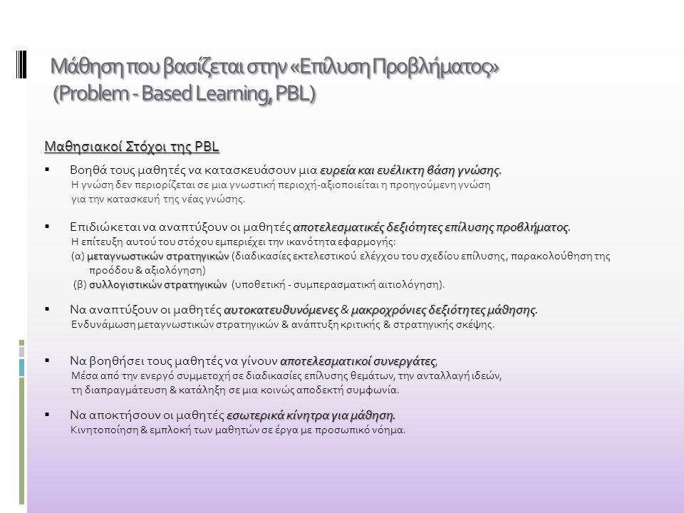 Μάθηση που βασίζεται στην «Επίλυση Προβλήματος» (Problem - Based Learning, PBL)