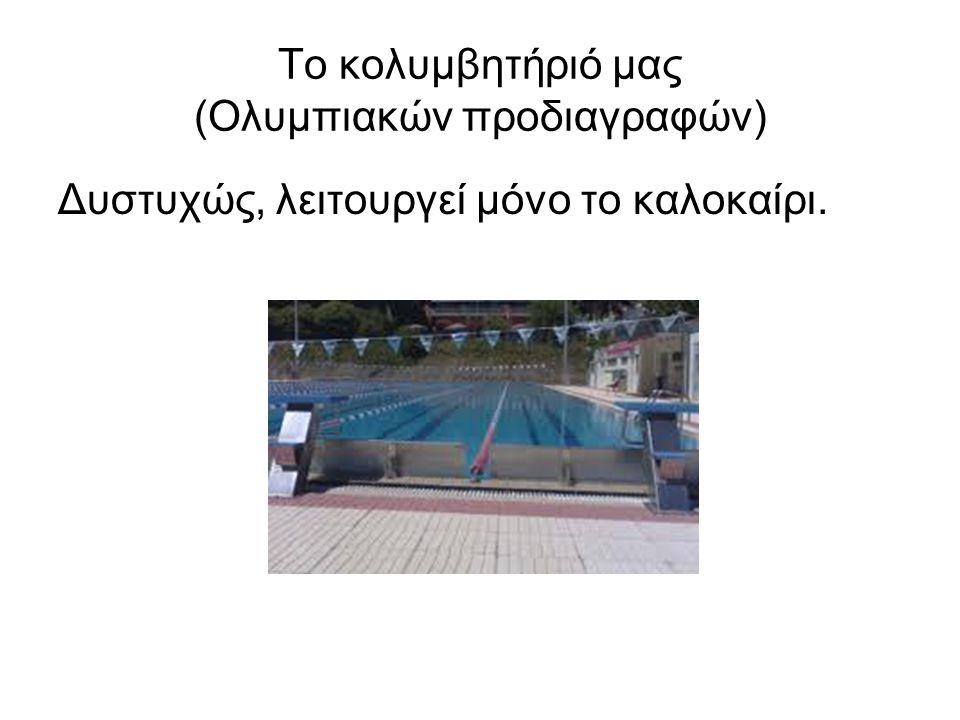 Το κολυμβητήριό μας (Ολυμπιακών προδιαγραφών)