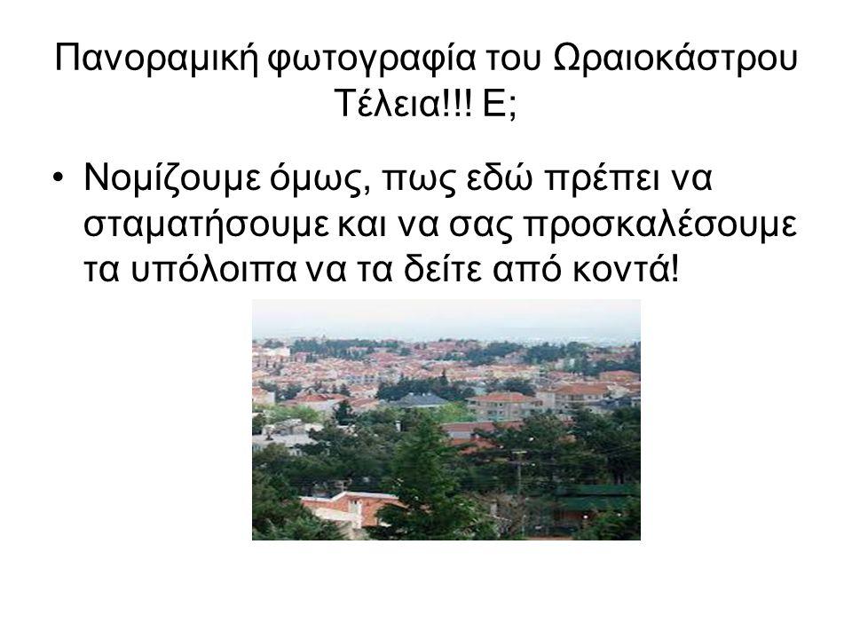 Πανοραμική φωτογραφία του Ωραιοκάστρου Τέλεια!!! Ε;