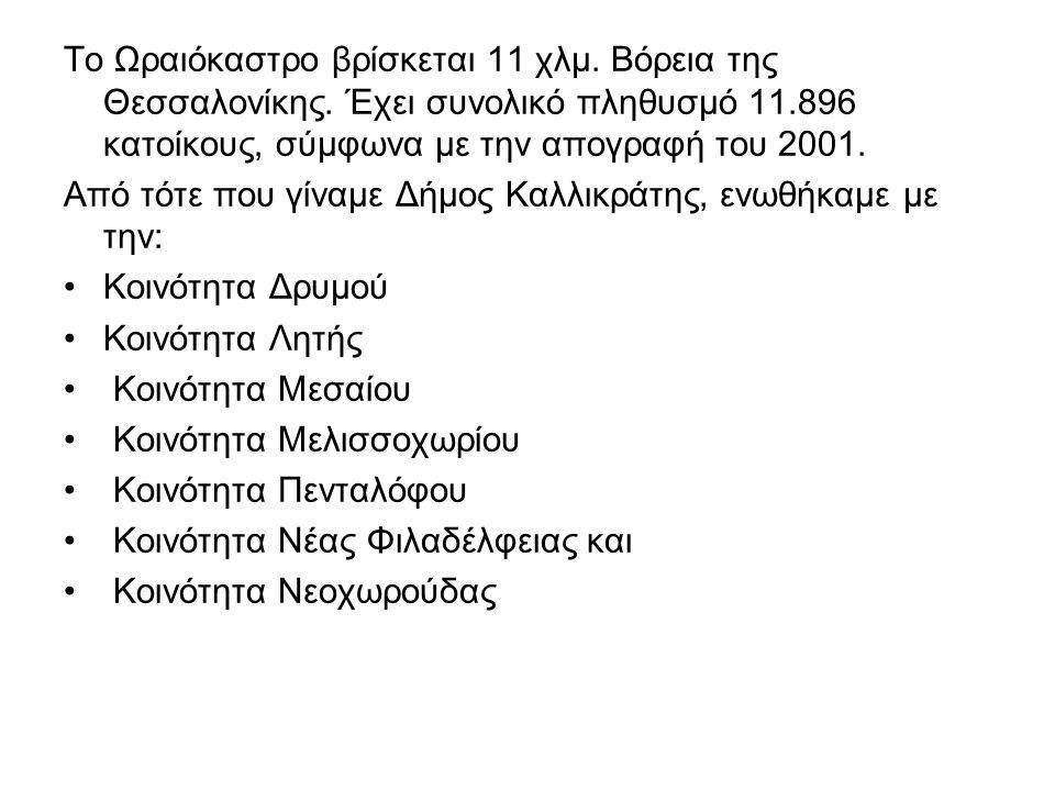 Το Ωραιόκαστρο βρίσκεται 11 χλμ. Βόρεια της Θεσσαλονίκης