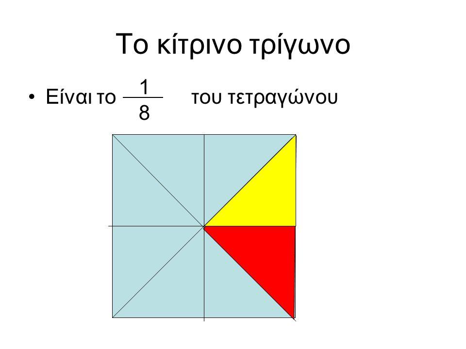 Το κίτρινο τρίγωνο 1 8 Είναι το του τετραγώνου