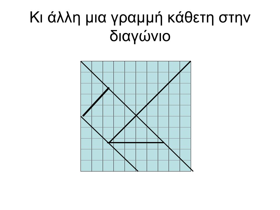 Κι άλλη μια γραμμή κάθετη στην διαγώνιο