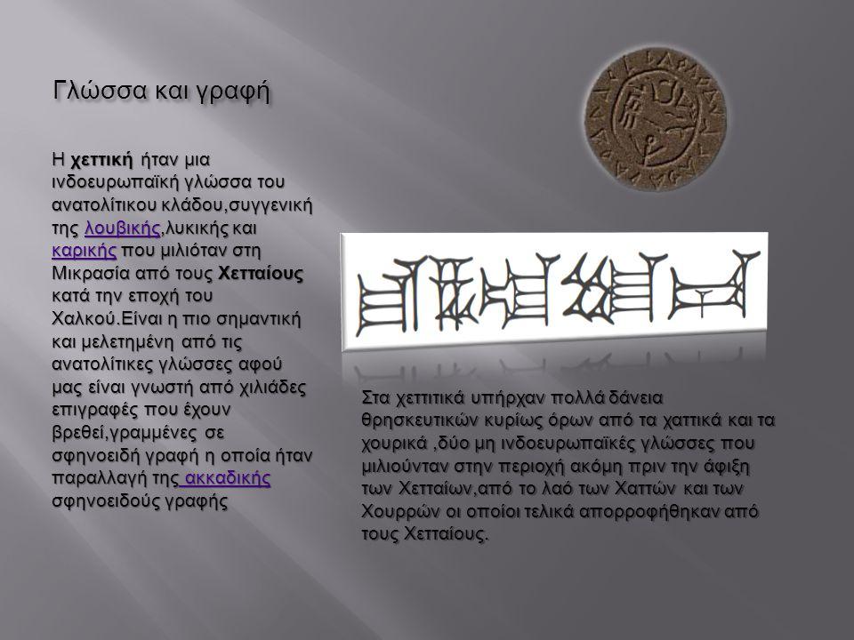 Γλώσσα και γραφή