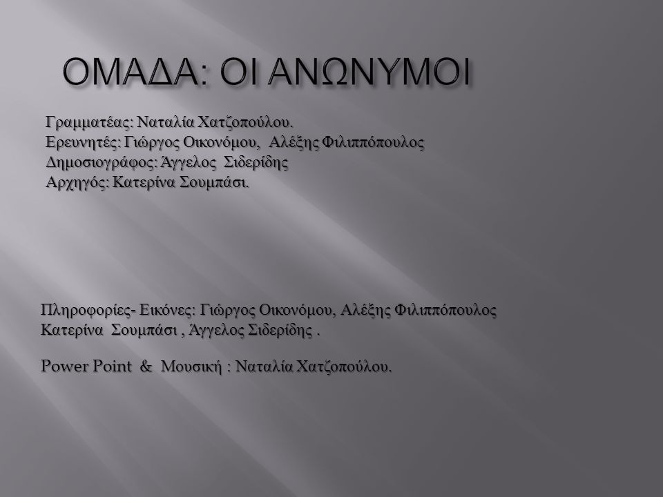 ΟΜΑΔΑ: ΟΙ ΑΝΩΝΥΜΟΙ Γραμματέας: Ναταλία Χατζοπούλου.