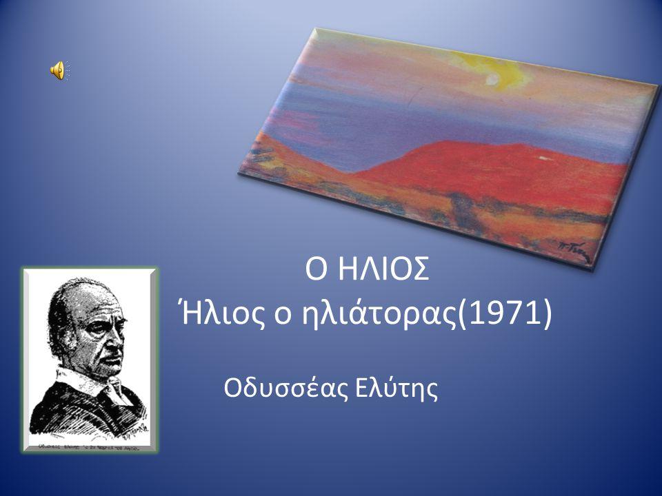Ο ΗΛΙΟΣ Ήλιος ο ηλιάτορας(1971)