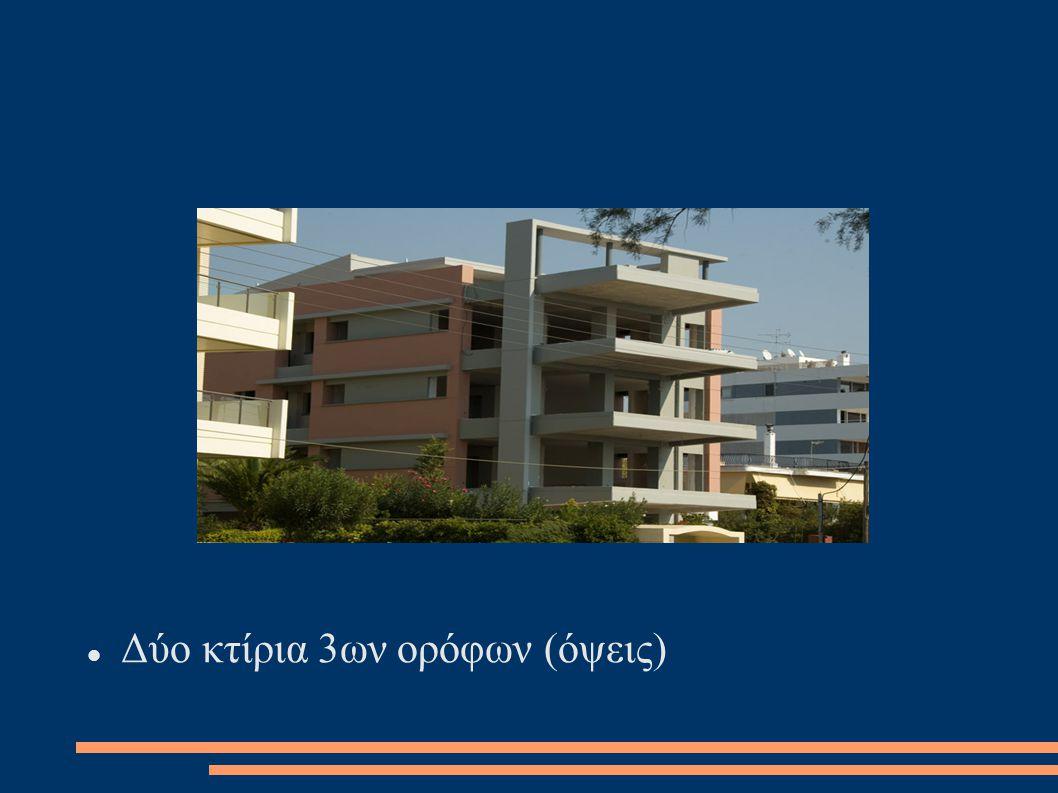 Δύο κτίρια 3ων ορόφων (όψεις)