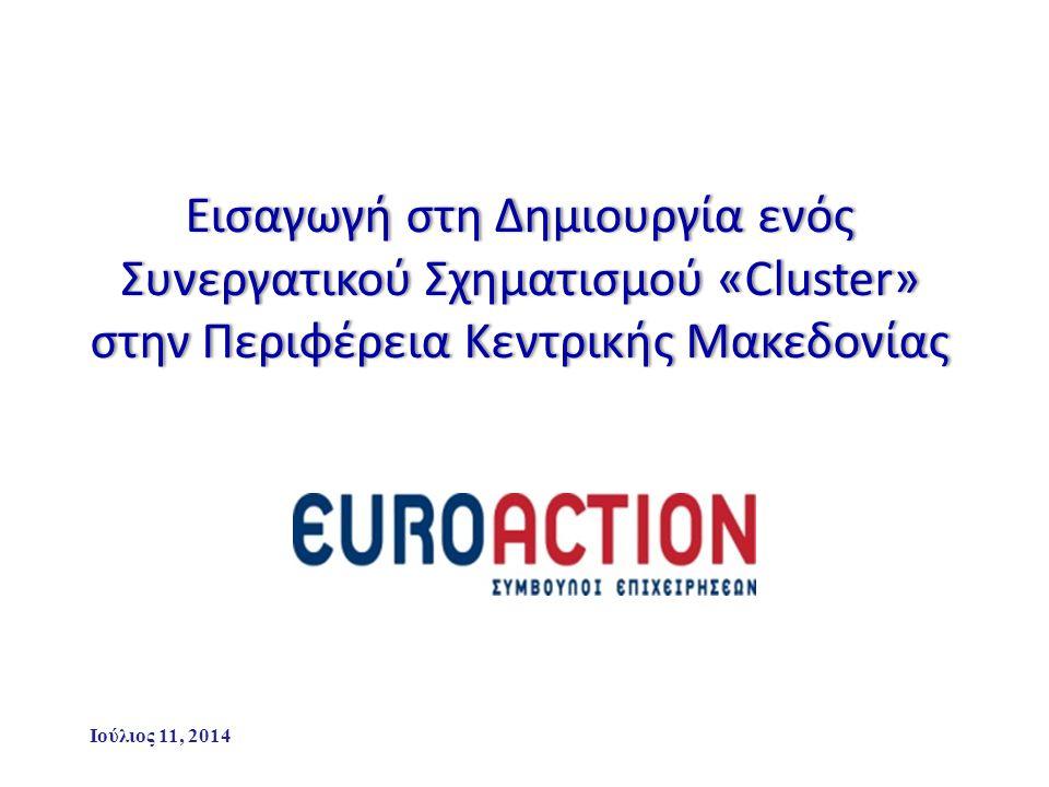 Εισαγωγή στη Δημιουργία ενός Συνεργατικού Σχηματισμού «Cluster»